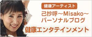 己抄呼~Misako~のブログ