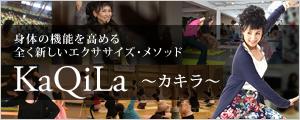 KaQiLa~カキラ~メソッド
