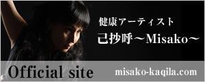 健康アーティスト 己抄呼~Misako~