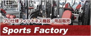 プロ使用フィットネス機器、用品販売