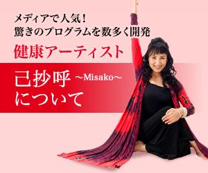 己抄呼~Misako~プロフィール